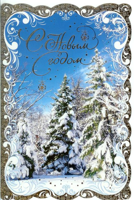 belarus-christmas-card-1-front