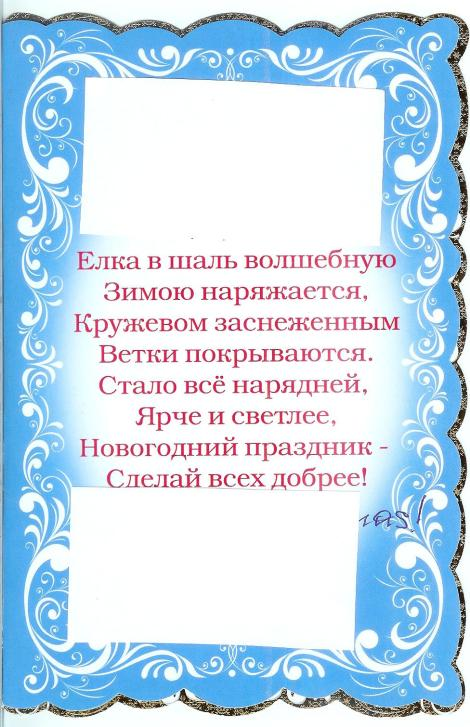 belarus-christmas-card-3-inside-right