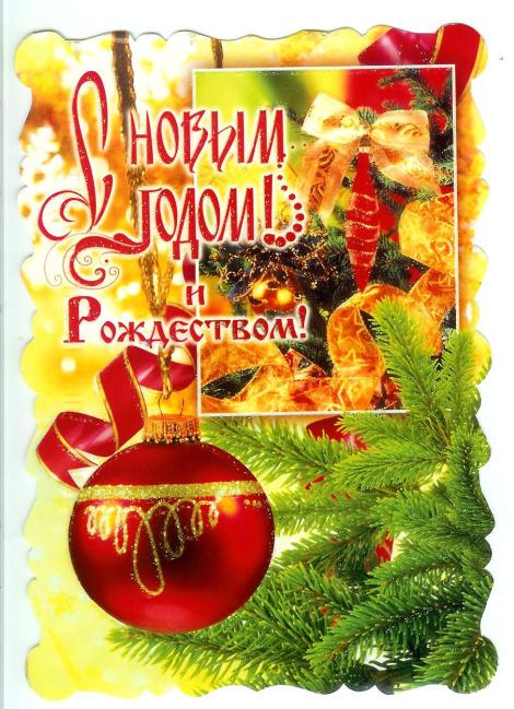 ukraine-christmas-card1