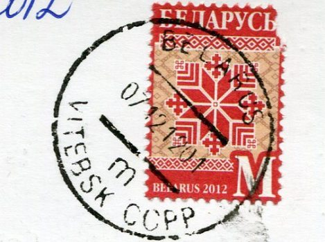 belarus-merry-christmas-stamps